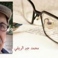 الأمن القومي العربي في حماية انظمة الاستبداد
