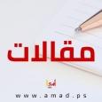الانتخابات الفلسطينية والقدس عاصمة الدولة الفلسطينية الابدية