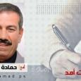 نزاهة إجراءات الانـتـخـابــات الفلسطينية