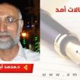 وداعاً سيد العاشقين والثائرين والصابرين، سماحة السيد محمد حسن الأمين