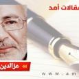 الكاتب العربي ووَهْم العالمية