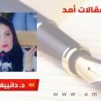 الشيخ جراح رمز التصدي لسياسة التطهير العرقي