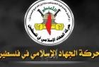 """الجهاد تنعى """"عودة"""" وتطالب بهبة شعبية ضد جرائم الاحتلال في القدس والضفة"""