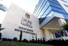 """""""الخارجية"""" ترحب بقرار  إنهاء الاحتلال وإحترام حقوق الشعب الفلسطيني"""