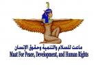 ماعت تجمع توقيعات حول وثيقة تطالب بعدم الإضرار بشعوب النيل