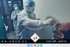 """صحة حماس: وفاة واحدة و (128) إصابة بفايروس كورونا"""" في قطاع غزة"""