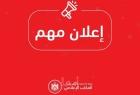 داخلية حماس تصدر إعلان هام لموظفي التشغيل المؤقت المنتهية عقودهم في غزة