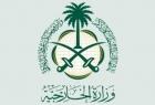 السعودية: نرفض رفضا قاطعا ما ورد في تقرير الكونغرس بشأن مقتل خاشقجي