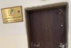 المبادرة الوطنية تدين اقتحام مقر لجان العمل الصحي ونادي جبل الزيتون برام الله