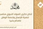 """""""أمد"""" بهيئة تحريرها ومشرفها العام تهنئ الشعب الفلسطيني بحلول المولد النبوي"""
