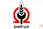 """""""التجمّع"""" يدعو لمواصلة النضال وانجاح الإضراب العام لكافة أبناء الشعب الفلسطيني"""