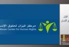 الميزان يطالب محاسبة المتسببين بمقتل ثلاثة صيادين ببحر غزة