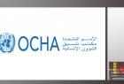 """أوتشا: السلطة الفلسطينية طعّمت أكثر من (70,000) شخص بلقاح """"كورونا"""" في حلول """"مارس"""""""