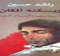 راشد حسين في دائرة الضوء من جديد