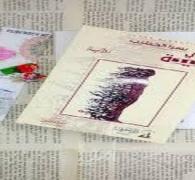 عتبات الاغتراب في رواية ابقي بعيدة للكاتبة يسرا الخطيب