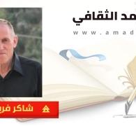 """صدور كتاب """"كنعان ساردًا روائيًا"""" قراءات في الرواية الفلسطينية للدكتور يوسف حطّيني"""