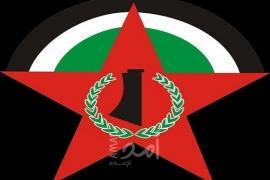 الديمقراطية: تشكيل فريق فلسطيني للتفاوض مع إسرائيل غطاء لسياسة الاحتلال