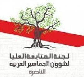 المتابعة تدعو لمظاهرات في مختلف البلدات العربية ضد العدوان على القدس والأقصى وغزة