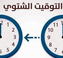 """بدء العمل بالتوقيت الشتوي في فلسطين """"الجمعة"""""""
