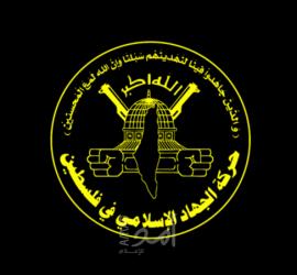 حركة الجهاد تدعو القوى الوطنية للتوافق على برنامج وطني موحد