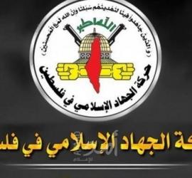 الجهاد: معركة غزة حققت اهدافاً كبيرة ومصرون على اكتمال النصر