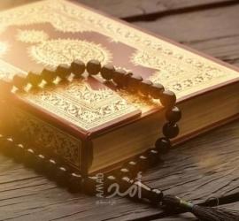 المفتي العام يحذر من تداول نسخة من القرآن