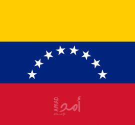 فنزويلا تطرد سفيرة الاتحاد الأوروبي