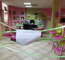 تنمية حماس تعلن إعادة فتح دور الحضانة بدءا من يوم الأحد