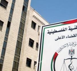 """رام الله: مجلس القضاء الأعلى يتخذ سلسلة اجراءات للحد من تفشي """"كورونا"""""""
