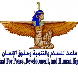 """""""الذكاء الاصطناعي ونشر السلام في مناطق النزاع"""" دراسة جديدة لمؤسسة ماعت"""