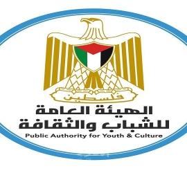 """غزة: """"الشباب والثقافة"""" تعلن بدء التسجيل للقرض الحسن للزواج دورة مارس 2021"""