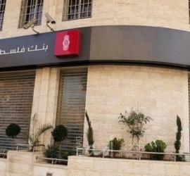 بنك فلسطين يصدر إعلانا لعملائه بشأن الرواتب
