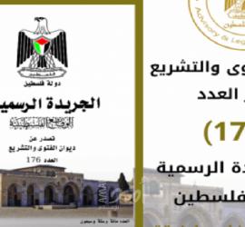 """ديوان الفتوى والتشريع يصدر العدد (176) من جريدة """"الوقائع الفلسطينية"""""""