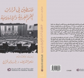 """صدور كتاب: """"فلسطين في قرارات القمم العربية والإسلامية"""""""