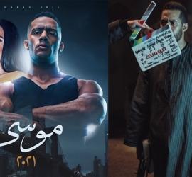 شاهد .. مسلسل موسى الحلقة الأولى بطولة محمد رمضان