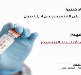 رام الله: جمعية المستهلك تطلق حملة بدنا التطعيم