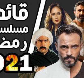 تعرف على أجور الفنانين والفنانات في مسلسلات رمضان 2021