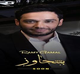 رامى جمال يطرح أول أغنية خليجية له.. فيديو