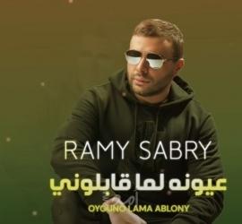 """""""عيونه لما قابلونى"""" لـ رامى صبرى تتخطى حاجز 5 ملايين مشاهدة على يوتيوب.. فيديو"""