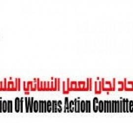 اتحاد العمل النسوي يؤكد على ضرورة مشاركة المرأة بالانتخابات ترشيحًا وانتخابًا