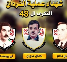 """(48) عاماً على اغتيال القادة الثلاثة """"كمال ناصر وكمال عدوان وأبو يوسف النجار"""""""