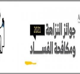 ائتلاف أمان يطلق جوائز النزاهة ومكافحة الفساد للعام 2021