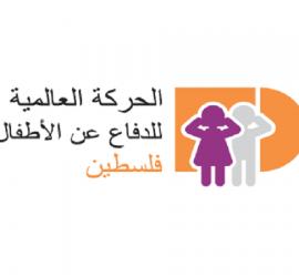 الحركة العالمية تُرحب بنشر اتفاقية حقوق الطفل في الجريدة الرسمية