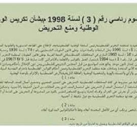 مرسوم رئاسي بشأن تكريس الوحدة الوطنية ومنع التحريض في فلسطين