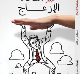 """خبير مكافحة الإزعاج"""" يشارك في معرض القاهرة الدولي للكتاب"""