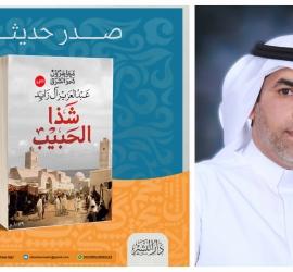 الأديب السعوديّ عبد العزيز آل زايد: الكتابة في حق النبيّ شرف