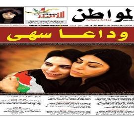 """جريدة المواطن الجزائرية تنشر عددًا خاصًا بالفقيدة الشابة """"سها جرار"""""""