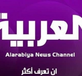 """داخلية غزة تنفى ما تتناقله قناة """"العربية"""" وتطالب بعدم التعامل معها بأي شكل كان"""