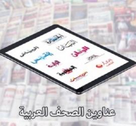 عناوين الصحف العربية في الشأن الفلسطيني 1/3/2021