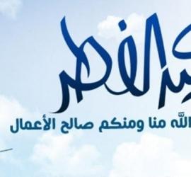 """""""فصائل"""" تهنئ الشعب الفلسطيني بحلول عيد الفطر وتدعو للتكافل وتعزيز صموده"""